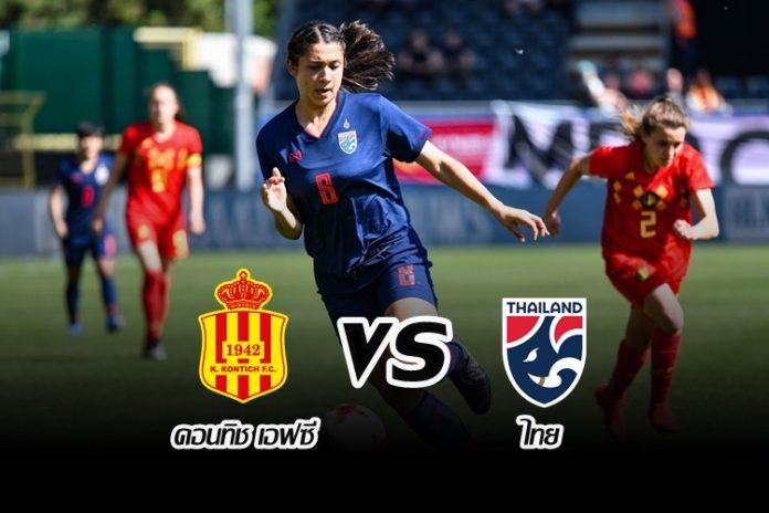 คอนทิช เอฟซี vs ทีมชาติไทย