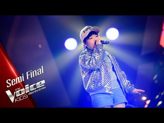บีเลิฟ – See You Again – Semi Final – The Voice Kids Thailand – 17