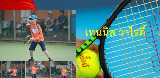 นักเทนนิสเยาวชน